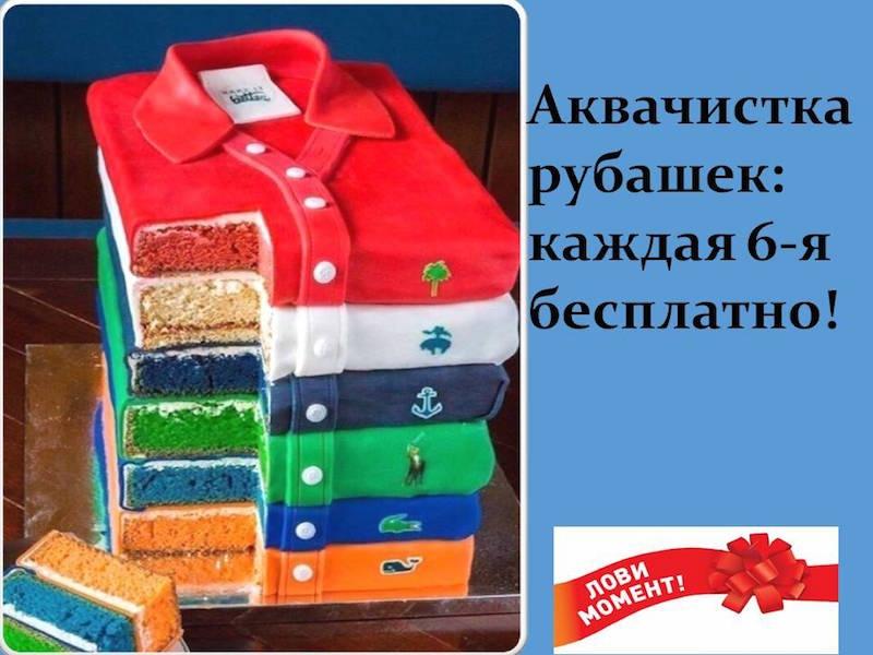 6я рубашка бесплатно